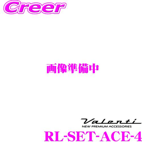 Valenti ヴァレンティ RL-SET-ACE-4 ジュエルLEDルームランプオールインワンセット 【トヨタ 200系 ハイエース レジアスエース 4型 スーパーGL 標準ボディ(両側スライドドア車)用】