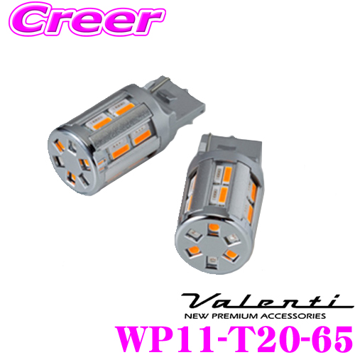 Valenti ヴァレンティ WP11-T20-65ジュエルLEDリアウインカーポジション化キットT20ピンチ部違い ウインカーランプ用 アンバー 2個入り