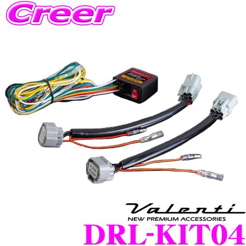 Valenti ヴァレンティ DRL-KIT04トヨタ ZYX10/NGX10/NGX50 C-HR用ジュエル ポジション デイタイムランプ化キット