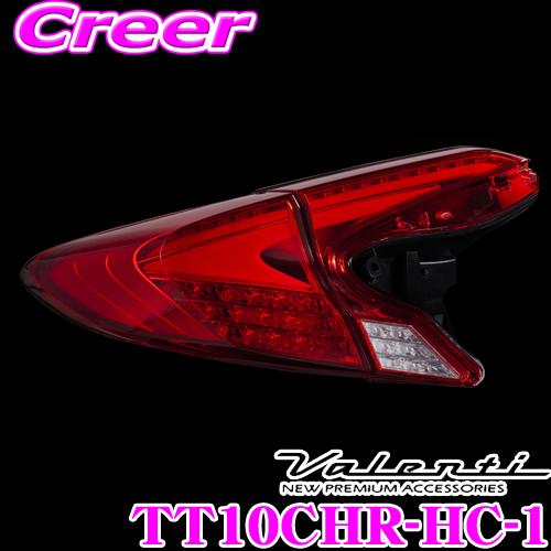 Valenti ヴァレンティ TT10CHR-HC-1ジュエルLEDテールランプ REVOトヨタ ZYX10/NGX10/NGX50 C-HR用【流れるウインカー ハーフレッド/クローム】