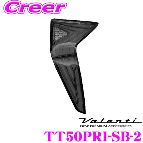 Valenti ヴァレンティ TT50PRI-SB-2ジュエルLED テールランプ 流れるウインカートヨタ 50系 プリウス用144LED+6LED BAR ライトスモーク/ブラッククローム