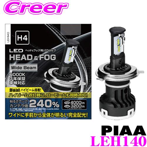 PIAA ピア ヘッド&フォグ用 LEDバルブ LEH140H4タイプ 6000K安心の3年保証!車検対応品!!