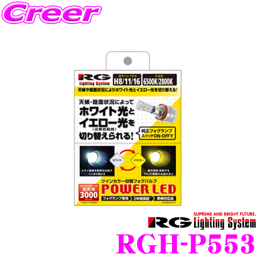 RG Lighting System RGH-P553フォグランプ用LEDバルブPOWER LED FOG Blub 3000ルーメン【イエロー2800K⇔ホワイト6500K 切替可能 PSX26W用】