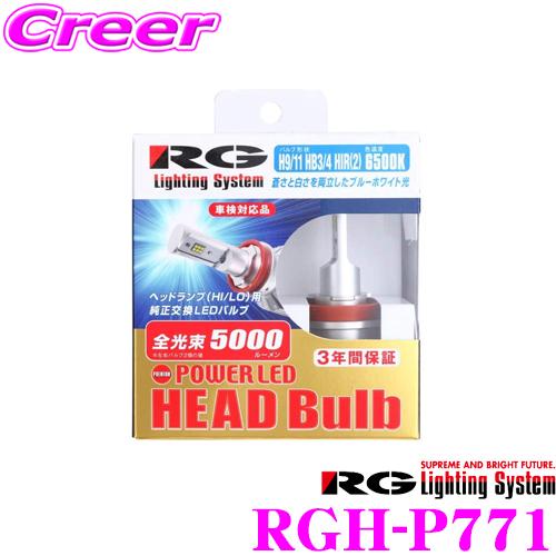 RG Lighting System 純正交換LEDバルブ RGH-P771パワーLEDヘッドライトバルブ 【プレミアムモデル】H9/H11/HB3/HB4兼用タイプ 6500K/5000lm 12V/24V兼用【広く明るいクリアホワイト光】
