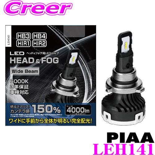 PIAA ピア ヘッド&フォグ用 LEDバルブ LEH141HB3/HB4タイプ 6000K安心の3年保証!車検対応品!!
