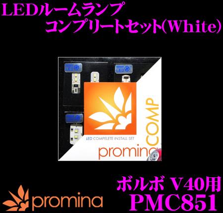 promina COMP LEDルームランプ PMC841ボルボ V40 用コンプリートセットプロミナコンプ ホワイト
