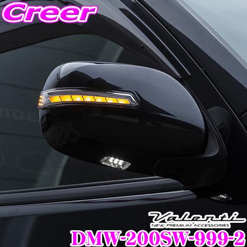 Valenti ヴァレンティ DMW-200SW-999-2ジュエルLEDシーケンシャルドアミラーウインカートヨタ 200系ハイエース流れるウィンカー レンズカラー:スモーク/カバーカラー:クロームメッキ