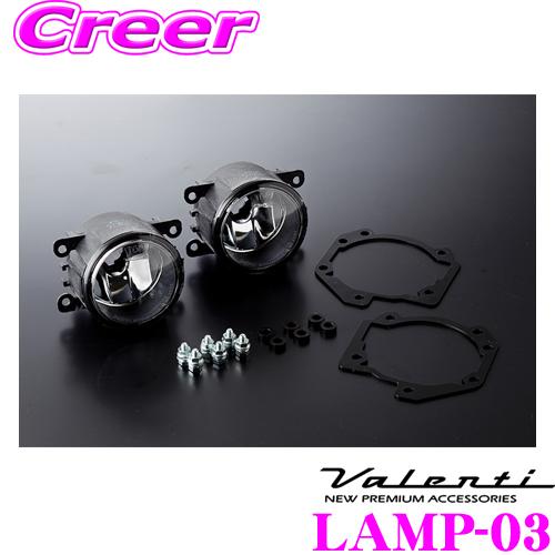 Valenti ヴァレンティ LAMP-03 ZN6 86/ZC6 BRZ 後期用 フォグランプレンズキット タイプ3 入数:左右1セット 対応バルブ:H16