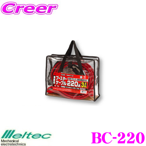 大自工業 Meltec BC-220 ブースターケーブル 【長さ3.5m DC12V/24V 200A対応】