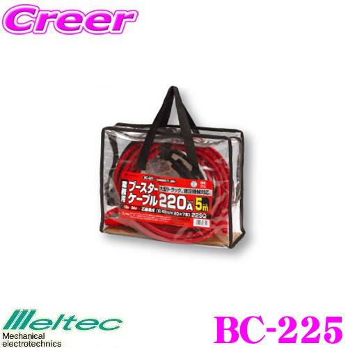 大自工業 Meltec BC-225 ブースターケーブル 【長さ5.0m DC12V/24V 200A対応】