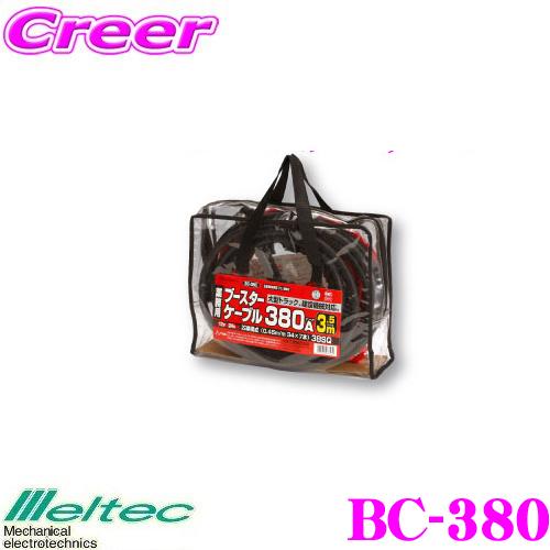 大自工業 Meltec BC-380 ブースターケーブル 【長さ3.5m DC12V/24V 380A対応】