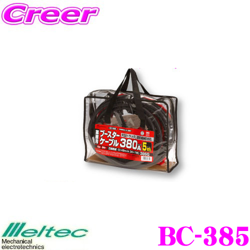 大自工業 Meltec BC-385ブースターケーブル【長さ5.0m DC12V/24V 380A対応】