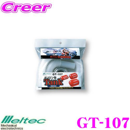 入手困難 大自工業 Meltec お歳暮 GT-107 ガソリン給油ロングノズル F-52専用 F-51 F-50