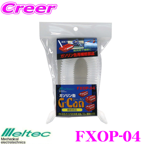 贈答品 大自工業 Meltec FXOP-04 品質保証 ガソリンスタンダードノズル FX-520用 FX-505 FX-510
