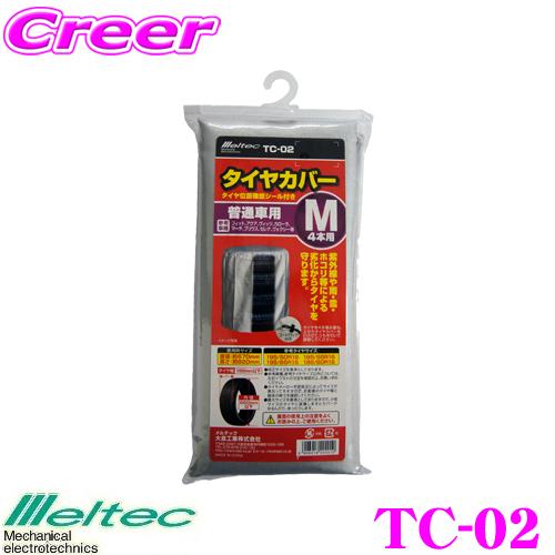 大自工業 Meltec TC-02 価格交渉OK送料無料 タイヤカバー 普通車用 売店 タイヤ幅195mm以下対応 M