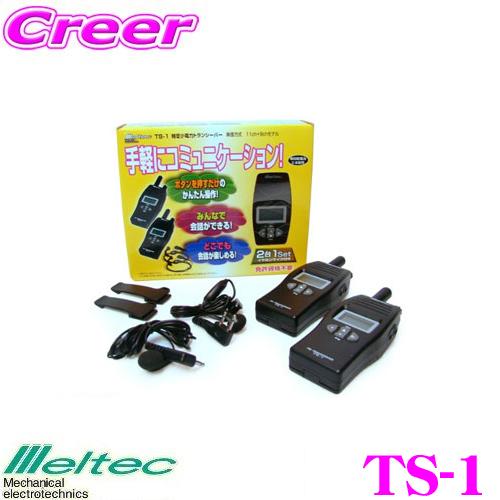 大自工業 Meltec TS-1 トランシーバー 【2台1セット!イヤホンマイク付!】