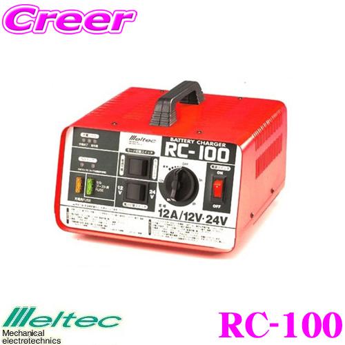 大自工業 Meltec RC-100 バッテリー充電器 【MAX 50A(セルブースト用)/12A(充電用)】 【12V/24V切替式/開放型バッテリー対応】