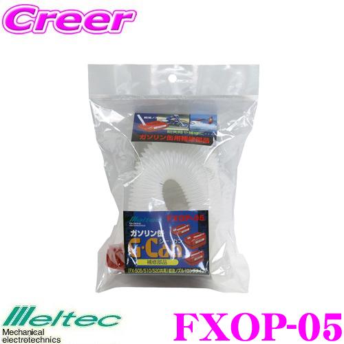 売り出し 大自工業 Meltec FXOP-05 ガソリン給油ノズル FX-510 全店販売中 FX-520用 FX-505