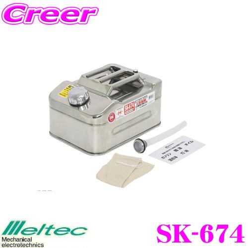 大自工業 Meltec SK-674ガソリン携行缶 ステンレス製 10L【ステンレス製でサビに強い!】【消防法適合品】