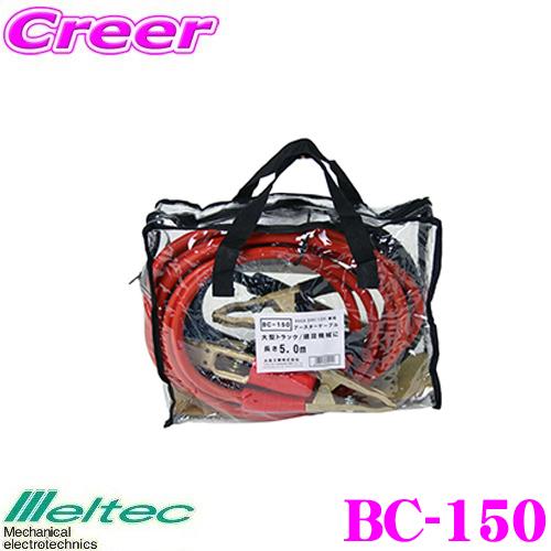 大自工業 Meltec BC-150 ブースターケーブル 【長さ5m DC12V/24V用 500A】