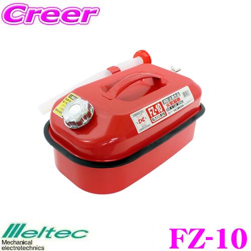 大自工業 Meltec FZ-10 ガソリン携行缶 ファッション通販 割引も実施中 消防法適合 10L KHK規格適合品 レッド