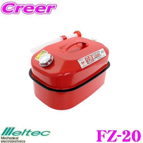 毎日激安特売で 営業中です 在庫限定超特価 送料無料 大自工業 期間限定 Meltec FZ-20 ガソリン携行缶 レッド 消防法適合 KHK規格適合品 20L