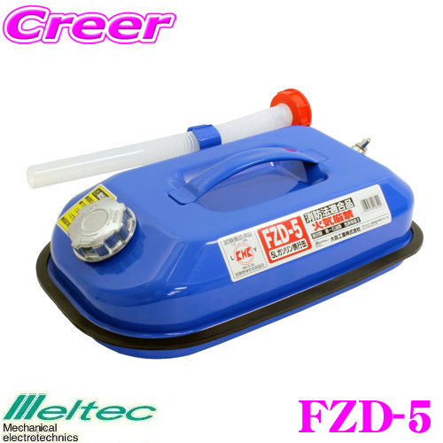 大自工業 Meltec FZD-5 ガソリン携行缶 5L 保証 KHK規格適合品 ブルー 業界No.1 消防法適合
