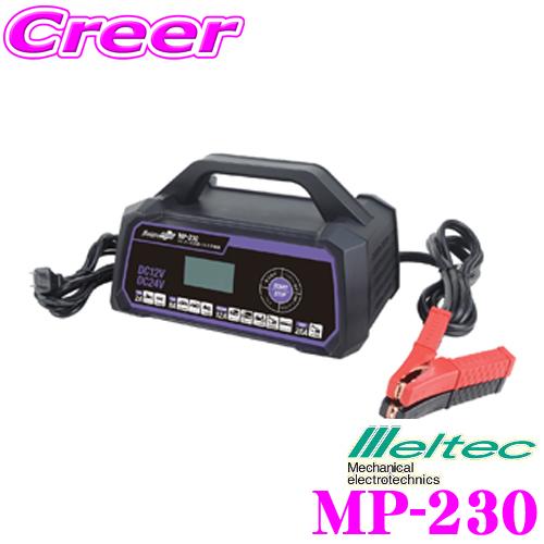 大自工業 Meltec MP-230セレクト式自動パルス充電器MAX 12V25A/24V12A/開放型・密閉型対応12V/24V車対応