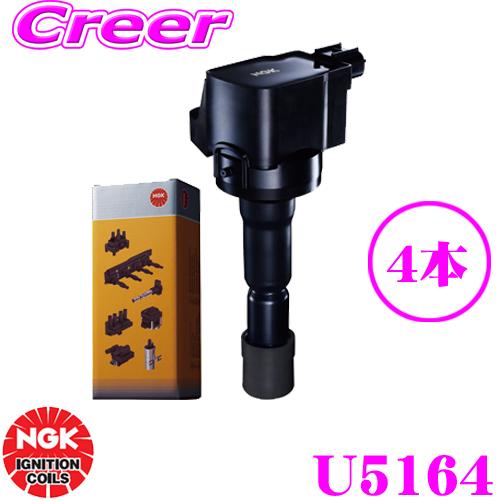 NGK イグニッションコイル U5164 4本セット ホンダ RD4/RD5/RD6/RD7/RE3/RE4 CR-V / AP1 S2000等適合 純正部品番号:30520-RRA-007/30520-PCX-007/30520-RWC-A01【48534】