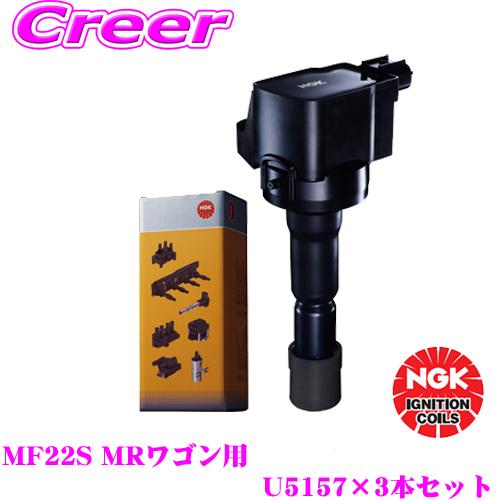 NGK イグニッションコイル U5157 3本セット スズキ MF22S MRワゴン適合 純正部品番号:33400-76G21/33400-85K10【48525】