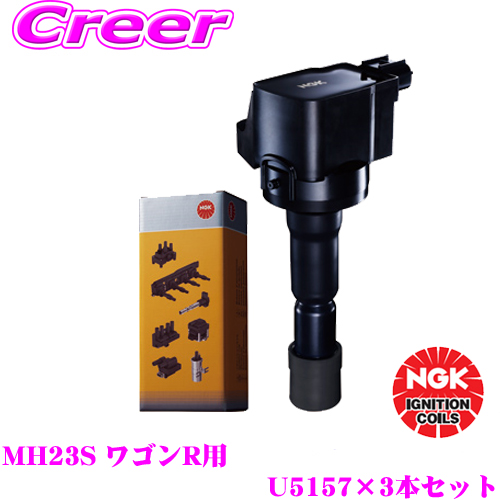 NGK イグニッションコイル U5157 3本セット スズキ MH23S ワゴンR適合 純正部品番号:33400-76G21/33400-85K10【48525】