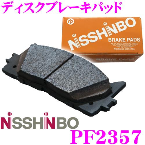 닛신보 NISSHINBO PF-2357 브레이크 패드 리어용