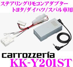 当店在庫あり即納 送料無料 日本未発売 カロッツェリア KK-Y201ST ステアリングリモコンアダプター アルファード 楽ナビ エスティマ プリウスに対応 人気商品 2011モデル以降サイバーナビ 主要メインユニットに対応 ヴェルファイア