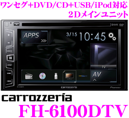 カロッツェリア FH-6100DTV6.2V型ワイドVGAモニターワンセグTV/DVD-V/VCD/CD/USB/チューナーDSPメインユニット【iPod/iPhone対応】