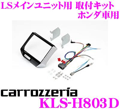 カロッツェリア KLS-H803Dホンダ N-BOX/N-BOX+ 14.5モデル用LSメインユニット(8インチナビ)取付キット【AVIC-RL902/AVIC-RL901/AVIC-RL900/ZH0999LS/ZH0999L/AVIC-RL99/RL09対応】