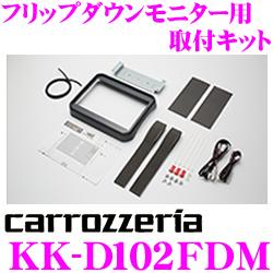 カロッツェリア KK-D102FDM ダイハツ ウェイク用 フリップダウンモニター取付キット 【TVM-FW1000対応】