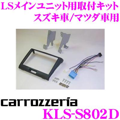 カロッツェリア KLS-S802D スズキ スペーシア(カスタム含む)/マツダ フレアワゴン用LSメインユニット(8インチナビ)取付キット 【AVIC-ZH0999LS/ZH0999L/AVIC-RL99/RL09対応】