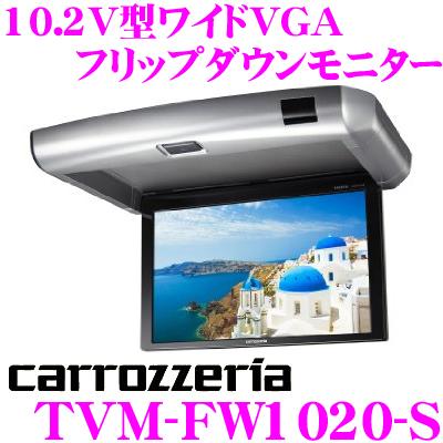 欠品納期未定 付与 送料無料 2 アイテム勢ぞろい 9 20時~P2倍 TVM-FW1020-S カラー:シルバー カロッツェリア 10.2V型ワイドVGA フリップダウンモニター