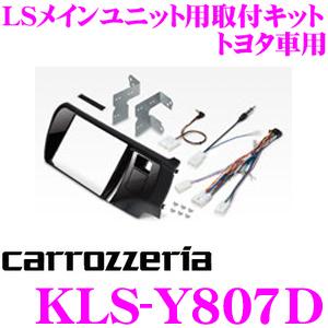 カロッツェリア KLS-Y807D トヨタ 10系 アクア(H26/12~H29/6)用 LSメインユニット(8インチナビ)取付キット 【AVIC-RL902/AVIC-RL901/AVIC-RL99/RL09/RL05対応】