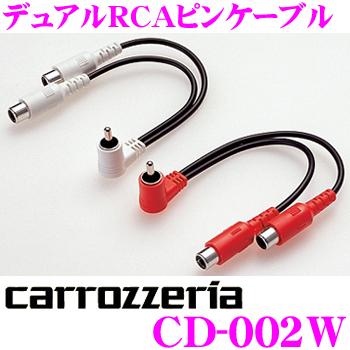 karottsueria CD-002W雙重RCA大頭針電纜