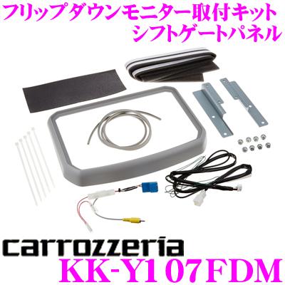 カロッツェリア KK-Y107FDMトヨタ 170系 シエンタ用フリップダウンモニター取付キット【TVM-FW1020-S対応】