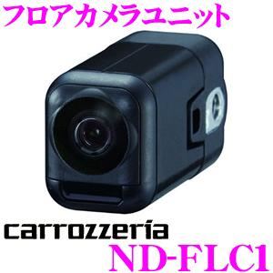 カロッツェリア ND-FLC1 フロアカメラユニット 汎用小型カメラ 【車室内/後方を高画質に記録】