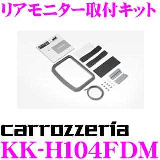 カロッツェリア KK-H104FDM N BOX(カスタム含む/H23.12~)用フリップダウンモニター取付キット 【TVM-FW1020-Sに対応】