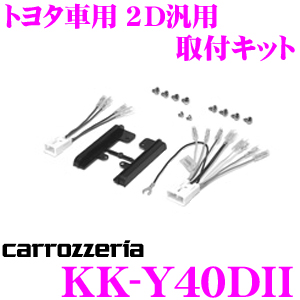 激安特価品 9 4~9 11はエントリー+3点以上購入でP10倍 カナック オーディオ ご予約品 KK-Y40DII ナビ取付キット トヨタ トヨタワイド2DIN汎用