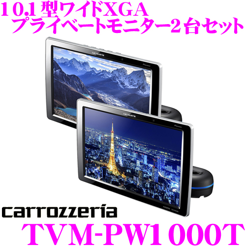 カロッツェリア TVM-PW1000T10.1V型ワイドXGA プライベートモニター 2台セット【HDMI入力1系統/ビデオ入力2系統】【ヘッドレスト取り付け HIGHポジションタイプ リアモニター】