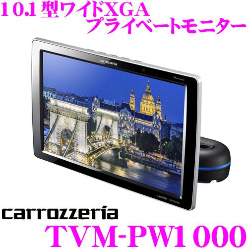 送料無料 2 9 20時~P2倍 オーバーのアイテム取扱☆ カロッツェリア TVM-PW1000 10.1V型ワイドXGA HDMI入力1系統 1台 リアモニター HIGHポジションタイプ ヘッドレスト取り付け 予約 ビデオ入力2系統 プライベートモニター