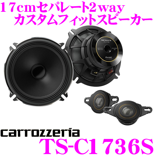 Custom fitting speaker for the carrozzeria TS-C1736S 17cm separate 2way vehicle installation
