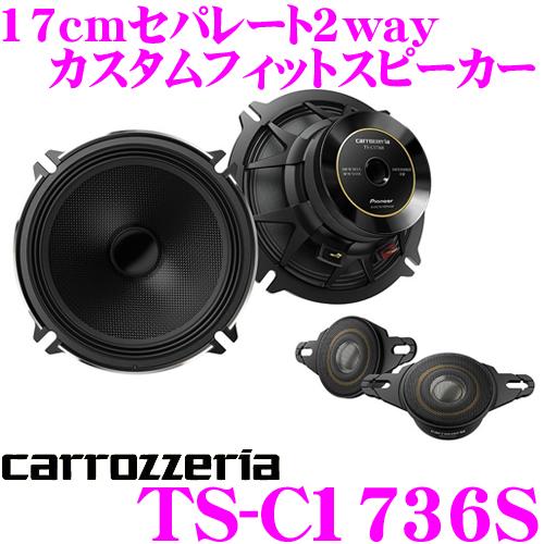 カロッツェリア TS-C1736S17cmセパレート2way車載用カスタムフィットスピーカー
