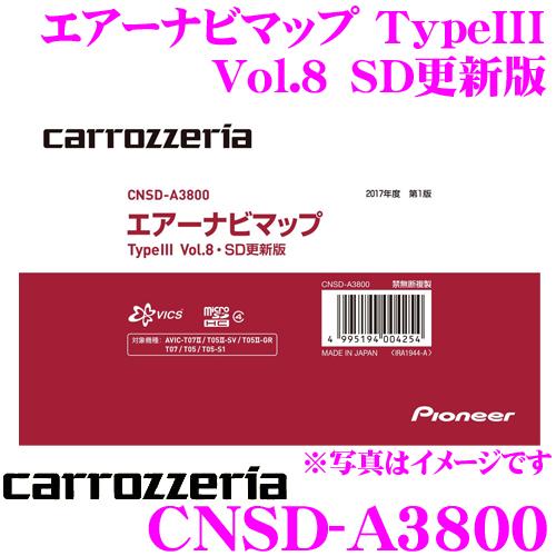 カロッツェリア CNSD-A3800エアーナビマップ TypeIII Vol.8 SD更新版バージョンアップ用ソフトウェア