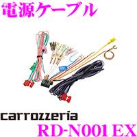 カロッツェリア RD-N001EX 電源ケーブルAVIC-CL901 / AVIC-CW901 / AVIC-CZ901など対応